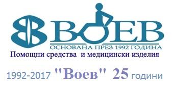 """""""Воев"""" лого 25 години"""