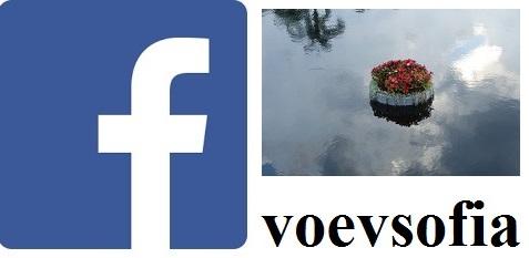 "voevsofia, страница във facebook на ""Воев"""