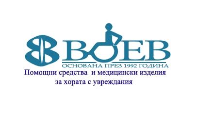 logo Voev osnovana 92 406x260с надпис пом средства