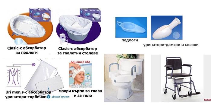 Помощни средства за тоалет и баня