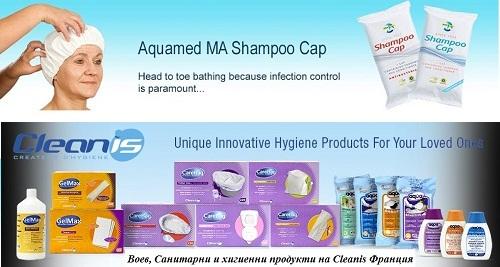 Безводно къпане, продукти на Cleanis и Marshall Curtis