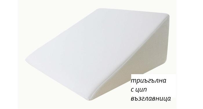 Триъгълна възглавница за легло, облегалка